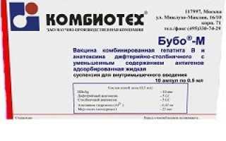 Бубо-м – инструкция по применению вакцины, отзывы о прививке, цена