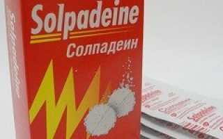 Солпадеин – инструкция по применению, показания, дозы