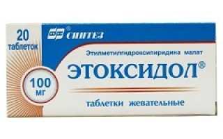 Этоксидол – инструкция по применению, цена, отзывы, аналоги, таблетки