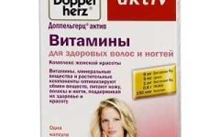 Доппельгерц актив витамины для здоровых волос и ногтей – инструкция по применению, отзывы