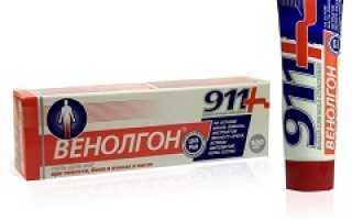 Венолгон 911 – инструкция по применению, цена, отзывы, гель, капсулы
