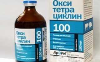 Окситетрациклин – инструкция по применению, показания, дозы