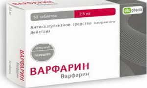 Варфарин – инструкция по применению таблеток, аналоги, отзывы, цена