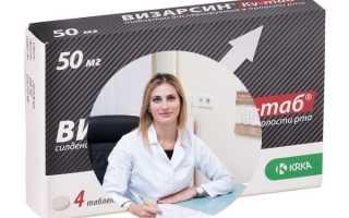 Визарсин ку-таб – инструкция по применению таблеток, отзывы, цена, аналоги
