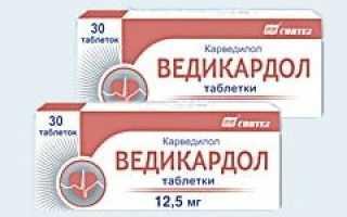 Ведикардол – инструкция по применению, 6,25 мг, аналоги, цена, отзывы