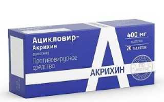 Ацикловир-акрихин – инструкция по применению таблеток и мази, отзывы