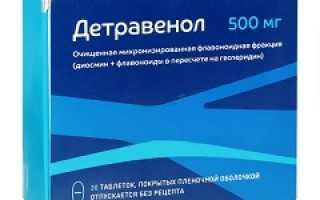 Детравенол – инструкция по применению, цена, отзывы, аналоги таблеток