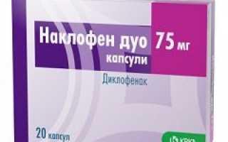 Наклофен дуо – инструкция по применению капсул 75 мг, отзывы, цена