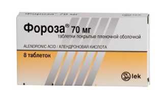 Фороза – инструкция по применению таблеток, цена, отзывы, аналоги