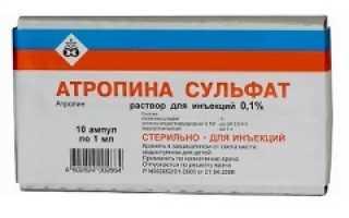 Атропина сульфат – инструкция по применению, раствор 0,1%, цена, аналоги