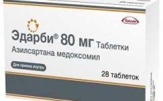 Эдарби – инструкция по применению, цена, отзывы, аналоги, 40 мг