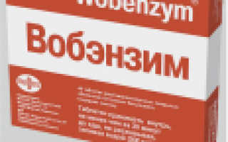 Вобэнзим – инструкция по применению, таблетки, цена, отзывы, аналоги