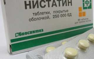 Нистатин – инструкция по применению, цена, таблетки, мазь, суппозитории