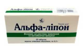 Альфа-липон 300, 600 – инструкция по применению, цена, отзывы о таблетках