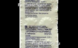 Цитрамон-боримед – инструкция по применению таблеток, цена, отзывы