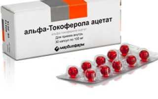 Альфа-токоферола ацетат — инструкция, применение