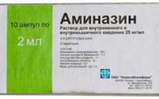 Аминазин – инструкция по применению, цена, отзывы, таблетки, аналоги