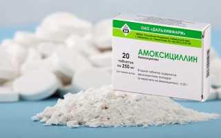 Амоксициллин – инструкция, применение детям, цена, таблетки, капсулы