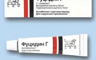 Фуцидин г – инструкция по применению крема, цена, отзывы, аналоги