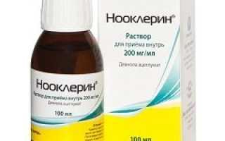 Нооклерин – инструкция по применению, отзывы, цена, аналоги раствора