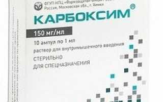 Карбоксим – инструкция по применению раствора, цена, аналоги, отзывы