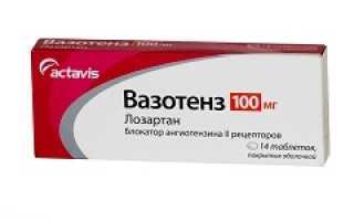 Вазотенз – инструкция по применению, цена, отзывы, аналоги таблеток