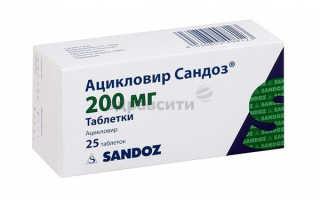 Ацикловир сандоз – инструкция по применению таблеток и крема, цена