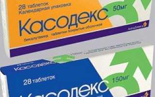 Касодекс – инструкция по применению, цена, аналоги, таблетки 150 мг