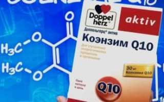Доппельгерц актив коэнзим q10 – инструкция по применению, отзывы, цена