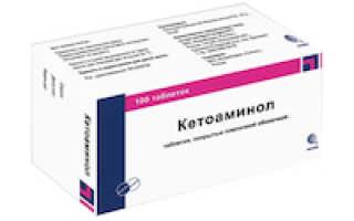 Кетоаминол – инструкция по применению, цена, отзывы, аналоги таблеток