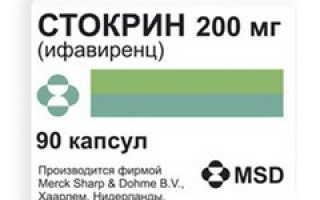 Стокрин – инструкция по применению, цена, отзывы, аналоги, таблетки, капсулы