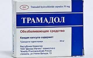 Трамал – инструкция по применению, показания, дозы, аналоги