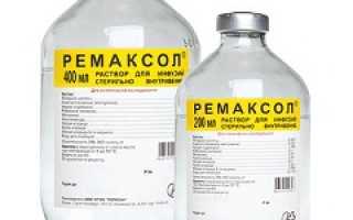 Ремаксол – инструкция по применению, цена, отзывы, аналоги, 400 мл
