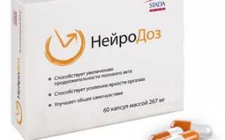Нейродоз – инструкция по применению, отзывы, цена, аналоги капсул