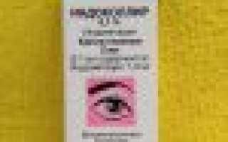 Индоколлир – инструкция по применению глазных капель, аналоги, цена