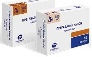 Прегабалин канон – инструкция по применению, 300 мг, цена, отзывы