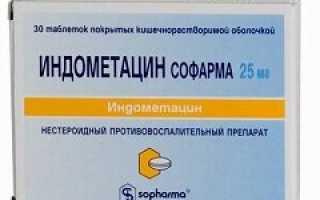 Индометацин софарма – инструкция по применению, таблетки, мазь, отзывы