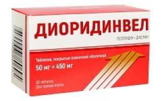 Диоридинвел – инструкция по применению, цена, отзывы, аналоги таблеток