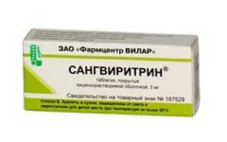 Сангвиритрин – инструкция по применению, показания, дозы