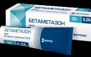 Бетаметазон — инструкция по применению, показания, аналоги