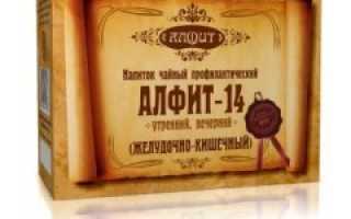 Алфит-14 – инструкция по применению, сбор желудочно-кишечный, отзывы