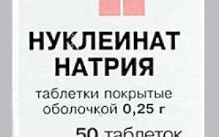 Нуклеинат натрия – инструкция по применению, отзывы, цена, аналоги