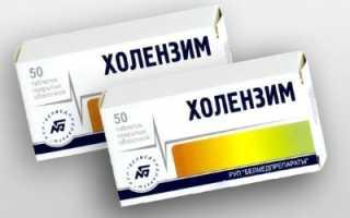 Холензим – инструкция по применению, отзывы, аналоги