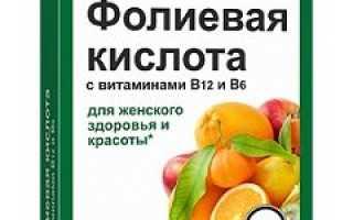 Фолиевая кислота с витаминами в12 и в6 эвалар – инструкция по применению