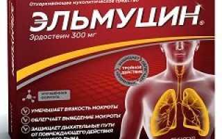 Эльмуцин – инструкция по применению, цена, отзывы, аналоги капсул