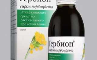 Гербион сироп первоцвета – инструкция, применение от сухого кашля, отзывы, цена