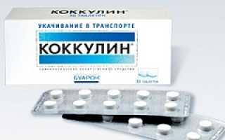 Коккулин – инструкция, применение таблеток при беременности, отзывы, цена