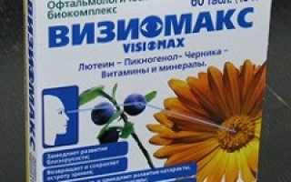 Визиомакс – инструкция по применению, показания, дозы
