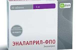 Эналаприл-фпо – инструкция по применению, цена, отзывы, аналоги таблеток