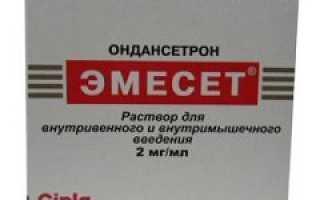 Эмесет – инструкция по применению, таблетки, цена, отзывы, аналоги